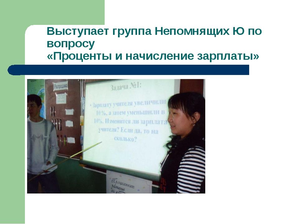 Выступает группа Непомнящих Ю по вопросу «Проценты и начисление зарплаты»