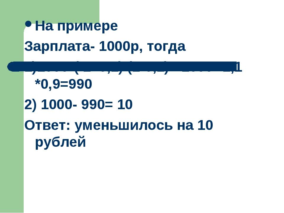 На примере Зарплата- 1000р, тогда 1)1000*( 1+0,1) (1-0,1)= 1000* 1,1 *0,9=990...