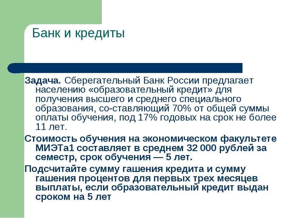 Банк и кредиты Задача. Сберегательный Банк России предлагает населению «образ...