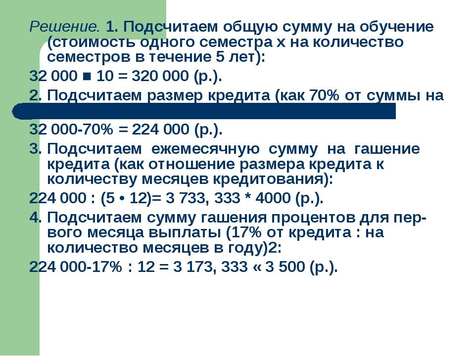 Решение. 1. Подсчитаем общую сумму на обучение (стоимость одного семестра х н...