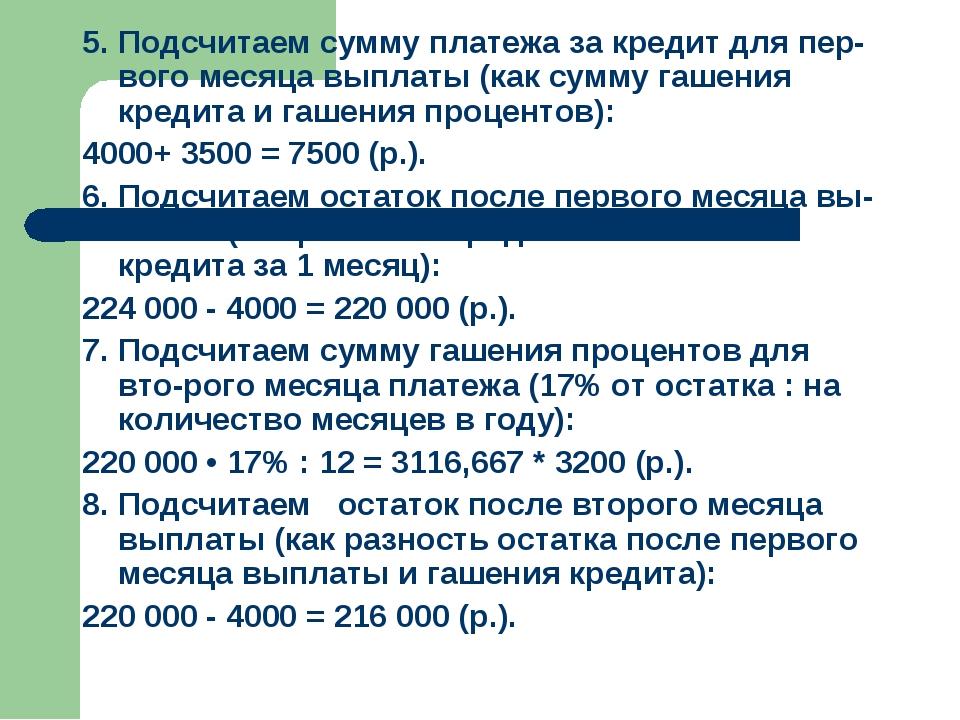 5. Подсчитаем сумму платежа за кредит для первого месяца выплаты (как сумму...