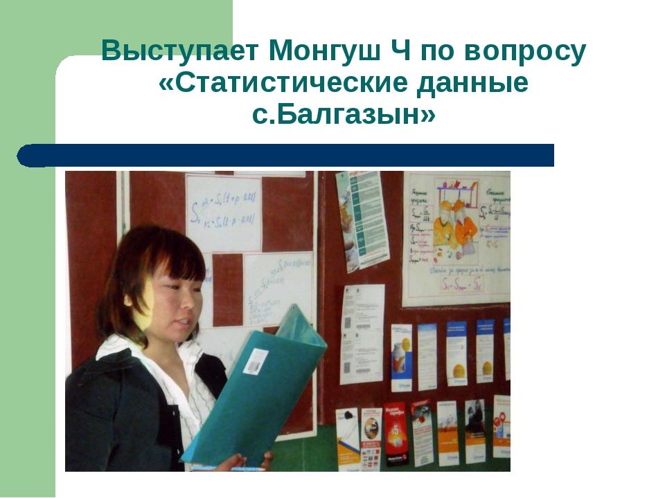 Выступает Монгуш Ч по вопросу «Статистические данные с.Балгазын»