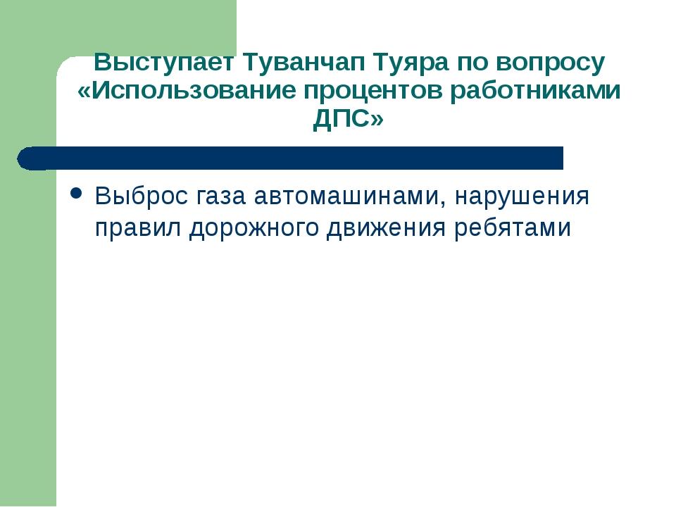 Выступает Туванчап Туяра по вопросу «Использование процентов работниками ДПС»...