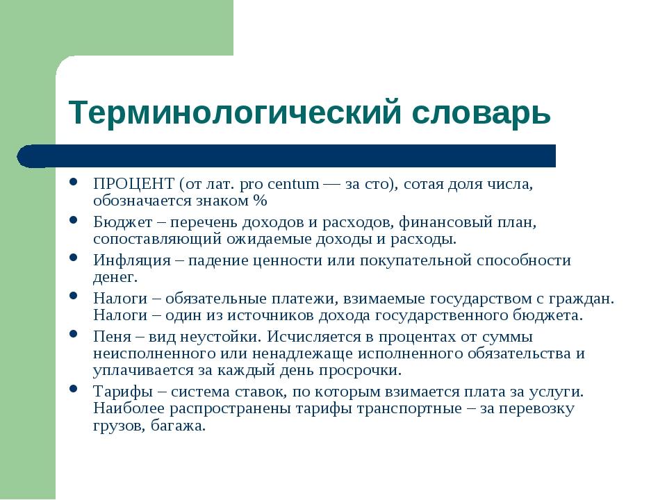 Терминологический словарь ПРОЦЕНТ (от лат. pro centum — за сто), сотая доля ч...
