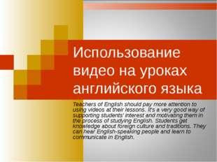Использование видео на уроках английского языка Teachers of English should pa