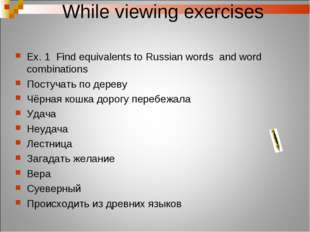 While viewing exercises Ex. 1 Find equivalents to Russian words and word comb