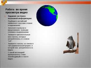 Работа во время просмотра видео Задания на поиск языковой информации: Подбери