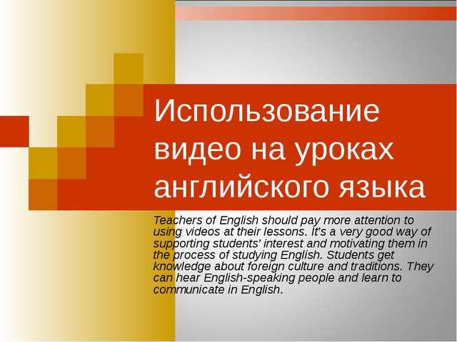 Использование видео на уроках английского языка Teachers of English should pa...