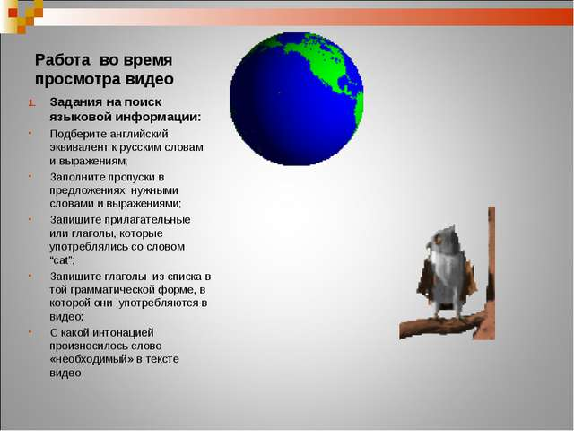 Работа во время просмотра видео Задания на поиск языковой информации: Подбери...