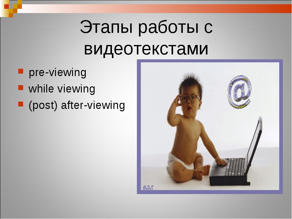 Этапы работы с видеотекстами pre-viewing while viewing (post) after-viewing