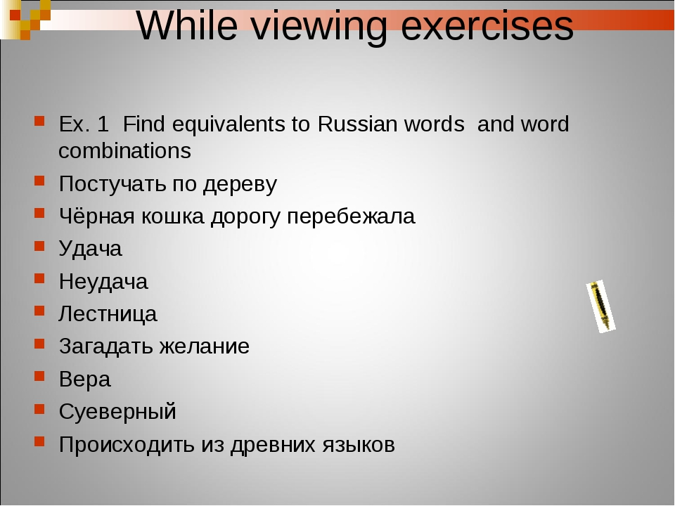 While viewing exercises Ex. 1 Find equivalents to Russian words and word comb...