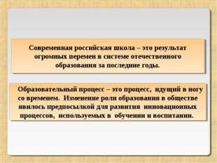 Современная российская школа – это результат огромных перемен в системе отече