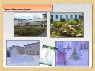 Проект «Школьный дворик»