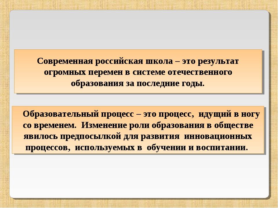 Современная российская школа – это результат огромных перемен в системе отече...