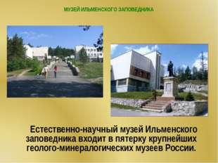 Естественно-научный музей Ильменского заповедника входит в пятерку крупнейши