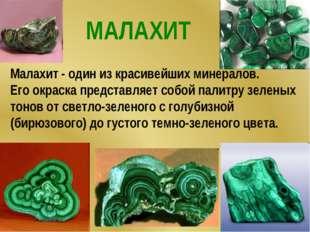 Малахит - один из красивейших минералов. Его окраска представляет собой палит