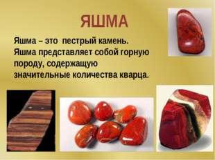 Яшма – это пестрый камень. Яшма представляет собой горную породу, содержащую