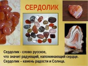 Сердолик - слово русское, что значит радующий, напоминающий сердце. Сердолик