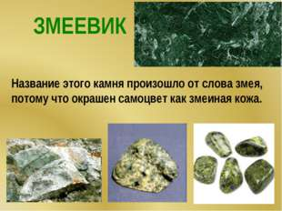 Название этого камня произошло от слова змея, потому что окрашен самоцвет как