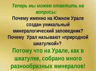 Теперь мы можем ответить на вопросы: Почему именно на Южном Урале создан уни