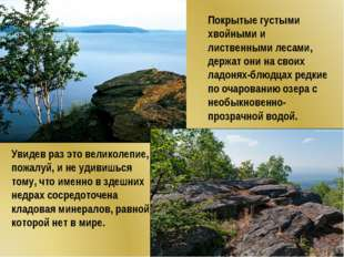 Покрытые густыми хвойными и лиственными лесами, держат они на своих ладонях-б