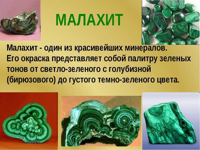 Малахит - один из красивейших минералов. Его окраска представляет собой палит...