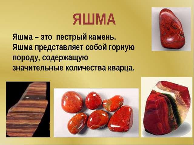 Яшма – это пестрый камень. Яшма представляет собой горную породу, содержащую...