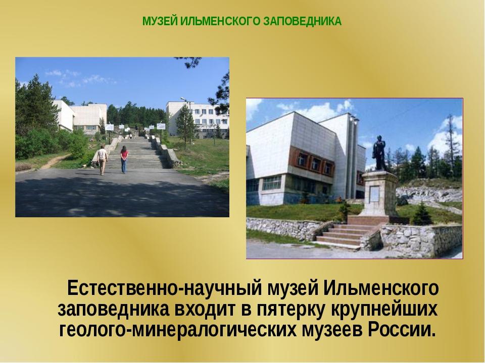 Естественно-научный музей Ильменского заповедника входит в пятерку крупнейши...