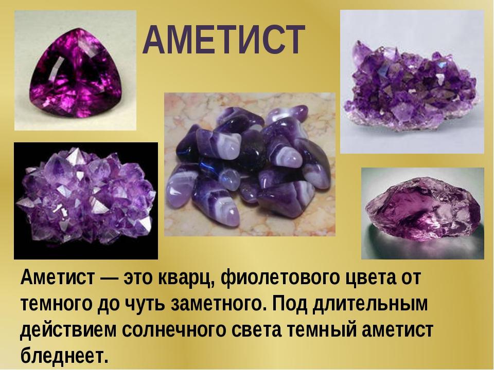 Аметист — это кварц, фиолетового цвета от темного до чуть заметного. Под длит...