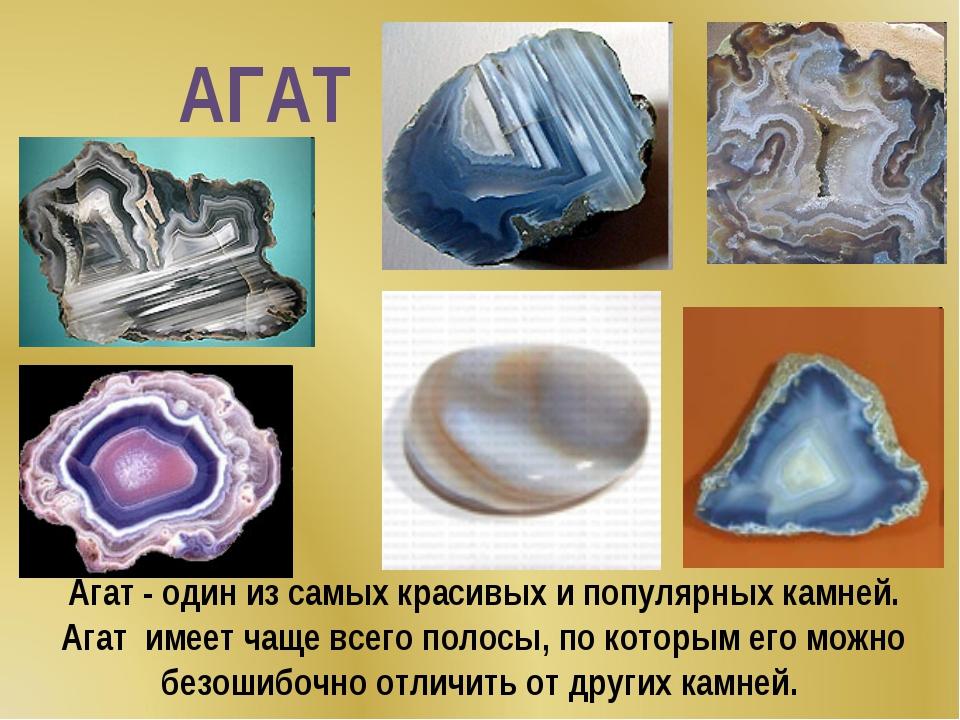 Агат - один из самых красивых и популярных камней. Агат имеет чаще всего поло...