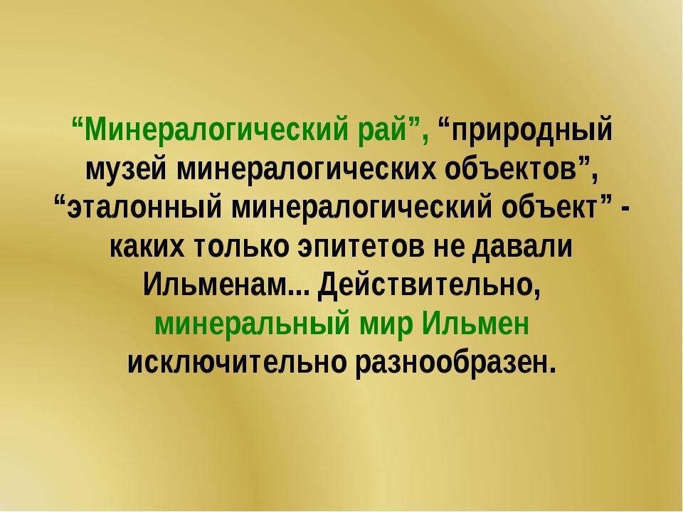 """""""Минералогический рай"""", """"природный музей минералогических объектов"""", """"эталонн..."""