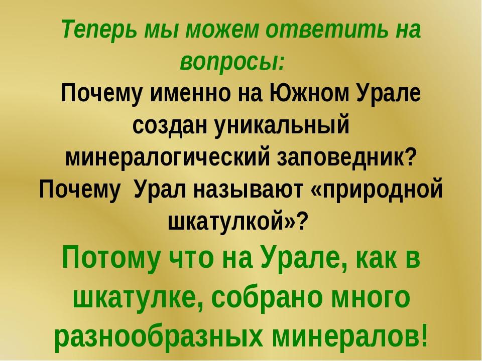 Теперь мы можем ответить на вопросы: Почему именно на Южном Урале создан уни...