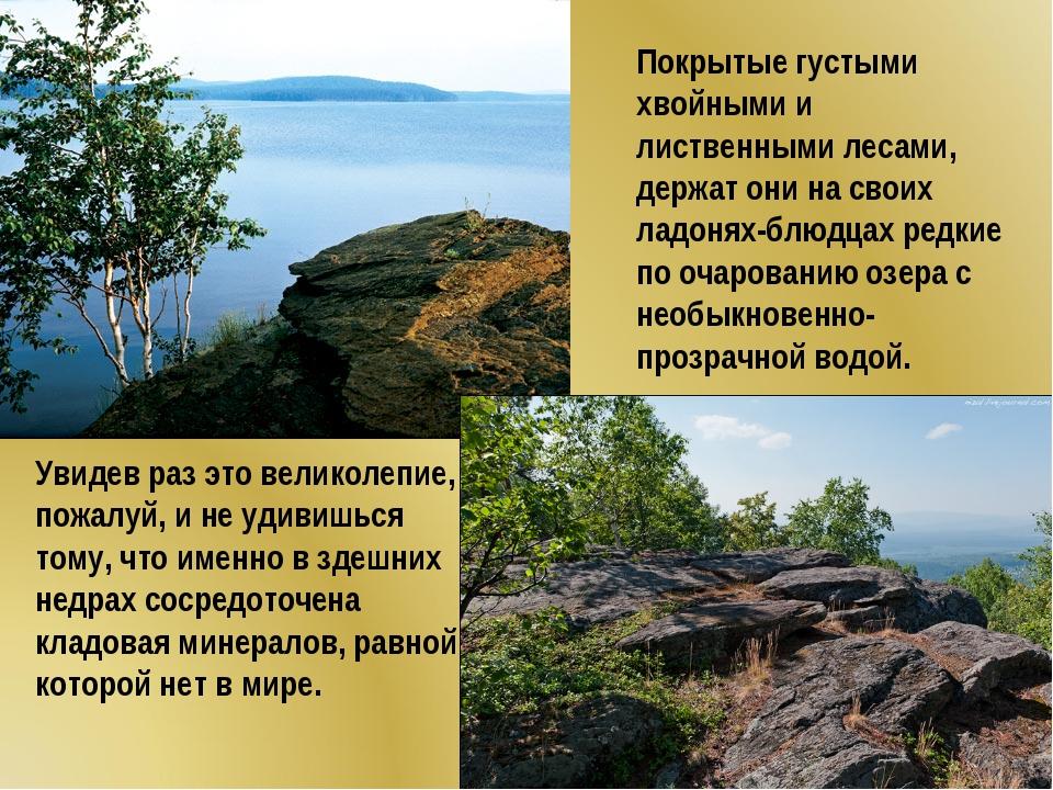 Покрытые густыми хвойными и лиственными лесами, держат они на своих ладонях-б...