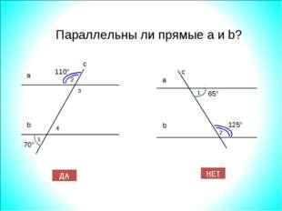 Параллельны ли прямые а и b? 110° 70° а b с ДА НЕТ 1 2 3 4