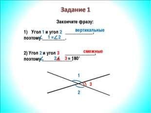 Закончите фразу: 1 2 Угол 1 и угол 2 ____________, поэтому __________. 2) Уго
