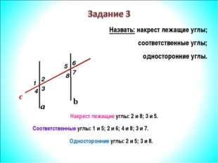 Назвать: накрест лежащие углы; соответственные углы; односторонние углы. a b