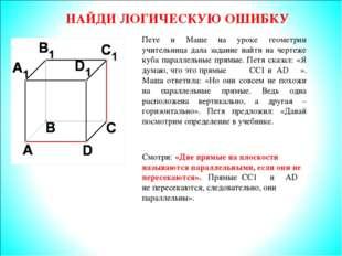 НАЙДИ ЛОГИЧЕСКУЮ ОШИБКУ Пете и Маше на уроке геометрии учительница дала задан