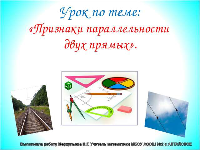 Урок по теме: «Признаки параллельности двух прямых».