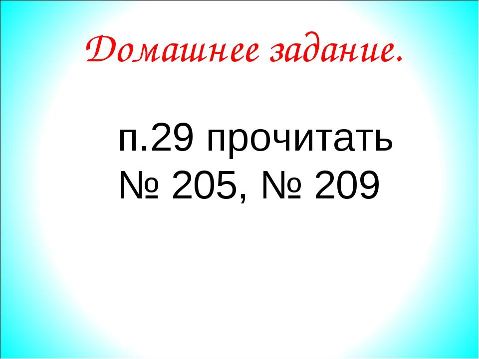Домашнее задание. п.29 прочитать № 205, № 209