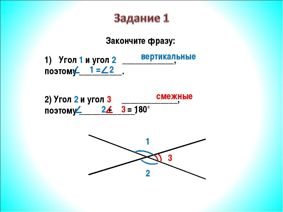 Закончите фразу: 1 2 Угол 1 и угол 2 ____________, поэтому __________. 2) Уго...