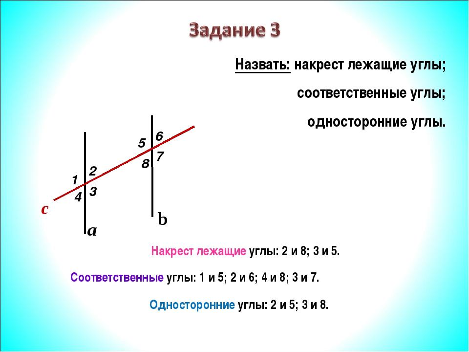Назвать: накрест лежащие углы; соответственные углы; односторонние углы. a b...