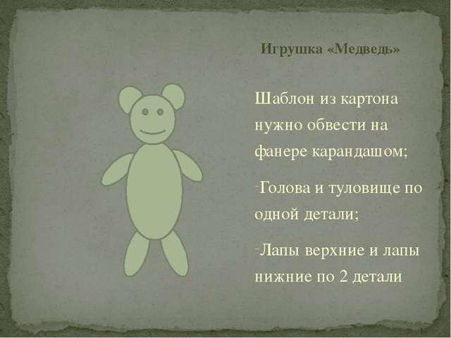 Игрушка «Медведь» Шаблон из картона нужно обвести на фанере карандашом; Голов...