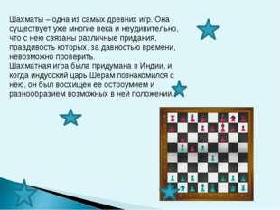 Шахматы – одна из самых древних игр. Она существует уже многие века и неудиви