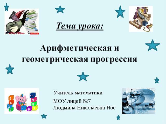 Учитель математики МОУ лицей №7 Людмила Николаевна Нос