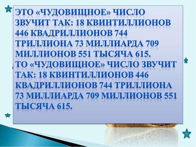 Перед нами геометрическая прогрессия: 1; 2; 4; 8… Найти: