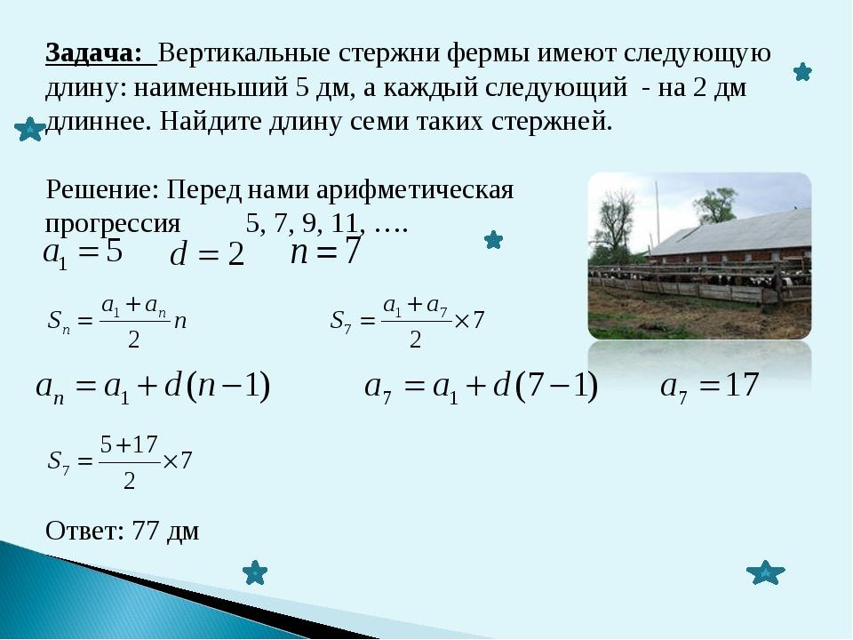 Задача: Вертикальные стержни фермы имеют следующую длину: наименьший 5 дм, а...