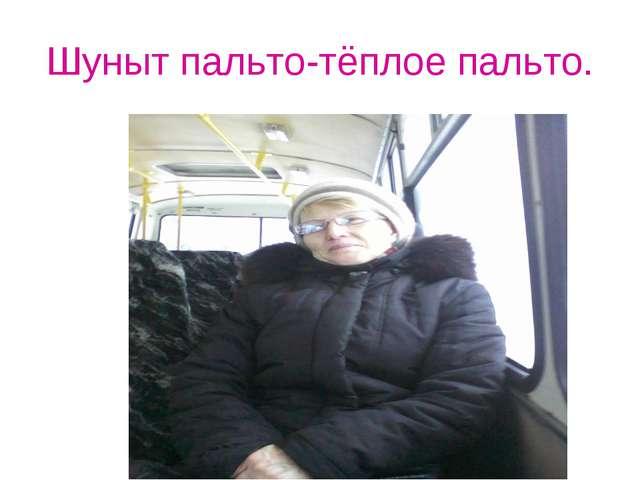 Шуныт пальто-тёплое пальто.