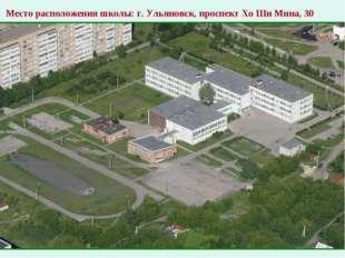 Место расположения школы: г. Ульяновск, проспект Хо Ши Мина, 30 Спортивно –