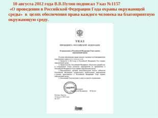10 августа 2012 года В.В.Путин подписал Указ №1157 «О проведении в Российско