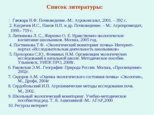 Список литературы: 1. Ганжара Н.Ф. Почвоведение.-М.: Агроконсальт, 2001. – 39